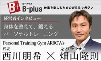 B-plusにご紹介いただきました