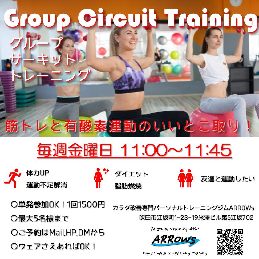 グループサーキットトレーニング