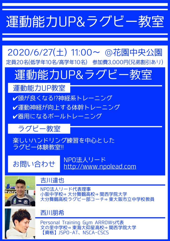 【6/27】小学生向け運動能力アップ&ラグビー教室開催!!